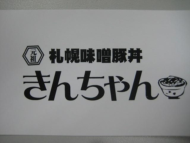 きんちゃん 002.jpg