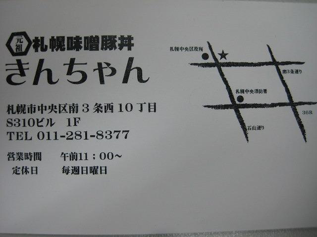 きんちゃん 003.jpg