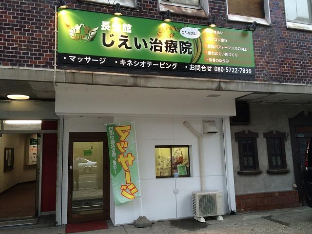 じえい治療院 (7).jpg