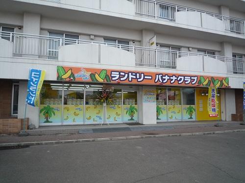 ばなな01 (1).JPG