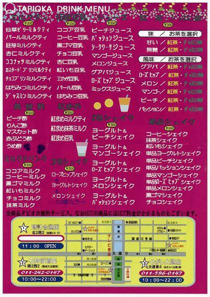 メニューのコピー.jpg