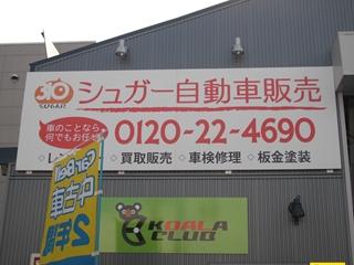 佐藤自動車 012_R.jpg
