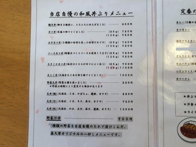 喜久栄 (13).jpg