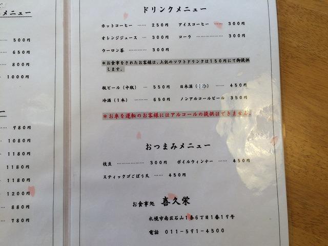 喜久栄 (19).jpg