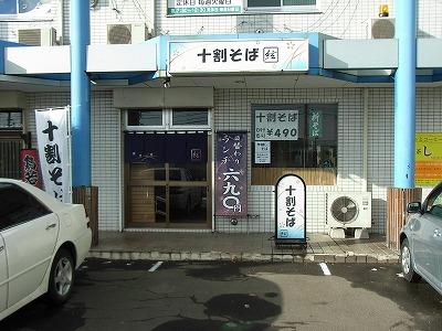 成約店 なな・ななビル 【十割そば 絃】 010.jpg
