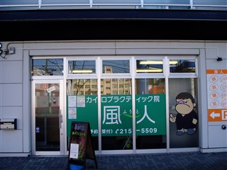 成約店取材 三村さん カイロプラクティク 003.jpg