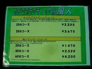 成約店取材 三村さん カイロプラクティク 013.jpg