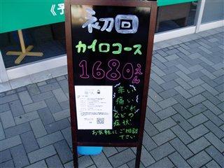 成約店取材 三村さん カイロプラクティク 014.jpg