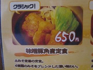 本田様 034.jpg