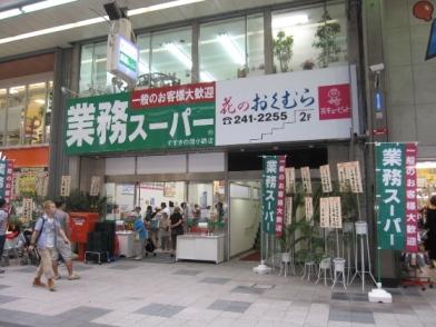 業務スーパー (1).JPG