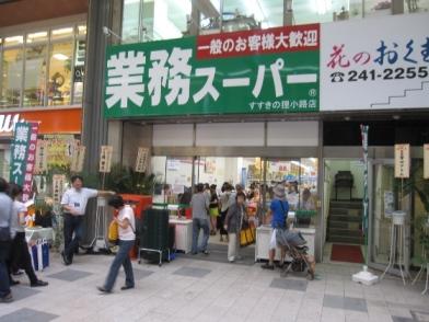 業務スーパー (5).JPG
