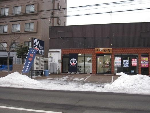 麦みそ 桜屋 (1).JPG