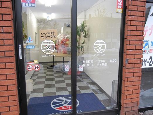 麦みそ 桜屋 (2).JPG