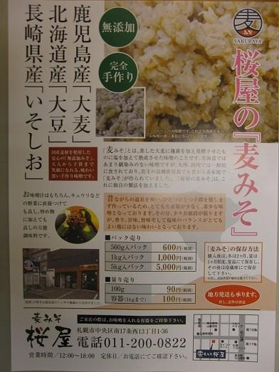 麦みそ 桜屋 (8).JPG