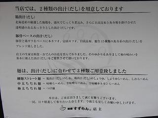 麺や すずらん外観 (2).jpg