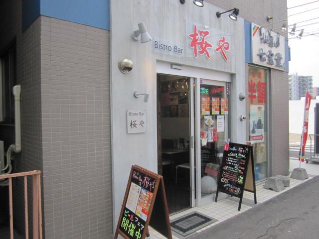 BLOOM    Bistro Bar 桜や 001.jpg