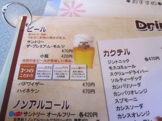 BLOOM    Bistro Bar 桜や 008.jpg