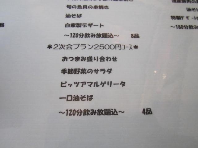 BLOOM    Bistro Bar 桜や 017.jpg