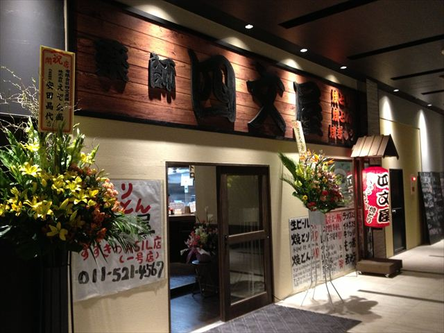 四文屋入口.JPG