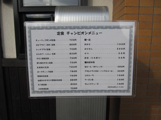 KYコート 定食チャンピオン (12).JPG