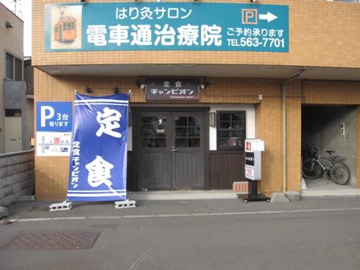 KYコート 定食チャンピオン (13).JPG