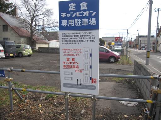 KYコート 定食チャンピオン (8).JPG