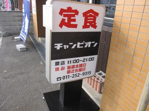 KYコート 定食チャンピオン (9).JPG