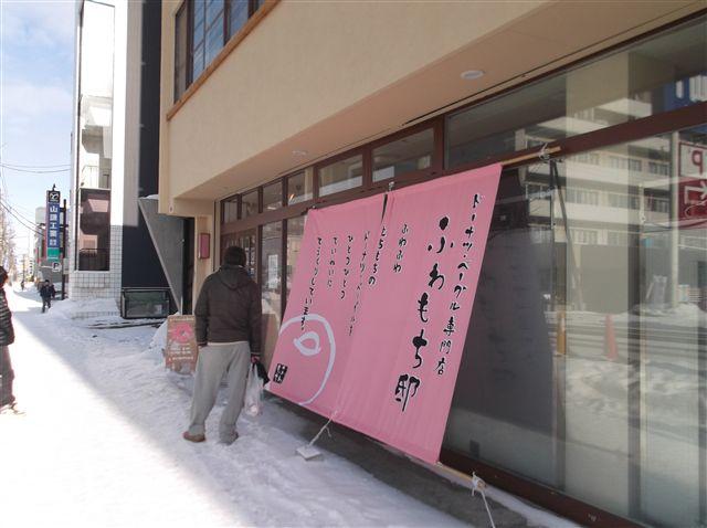 fuwamoti (1).jpg