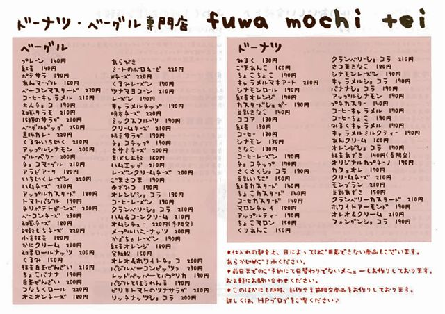 fuwamotitei2.jpg