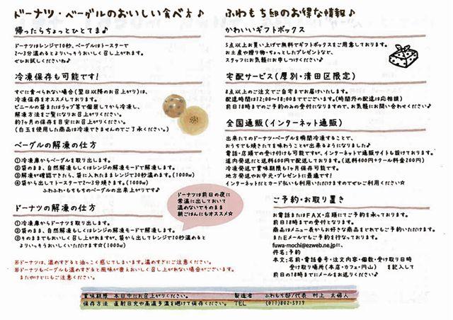 fuwamotitei3.jpg
