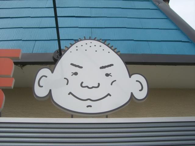 gyouzakoubou (5).JPG