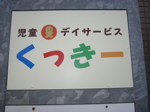 kukki-jidou (11).JPG