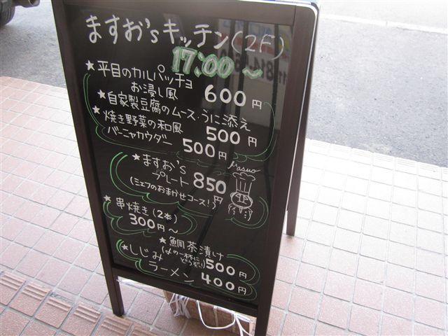 masao's (4).jpg