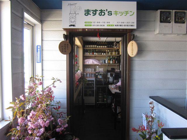 masao's (6).jpg