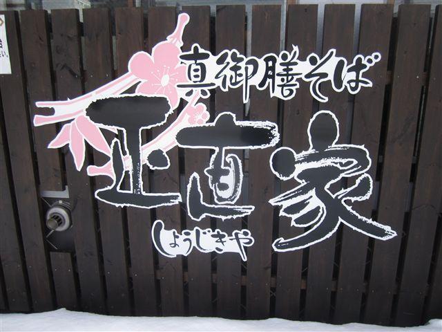 shoujikiya_mukuge (2).jpg