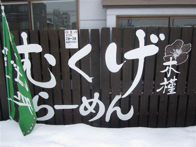 shoujikiya_mukuge (3).jpg