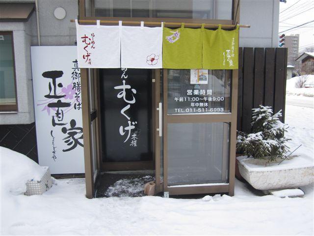 shoujikiya_mukuge (4).jpg