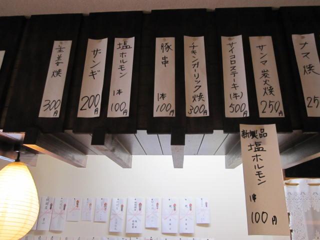 suzukiya (3).jpg