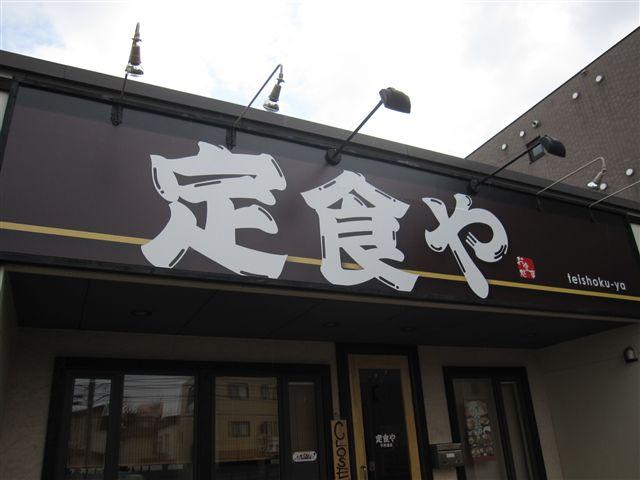 teishokuya (3).jpg
