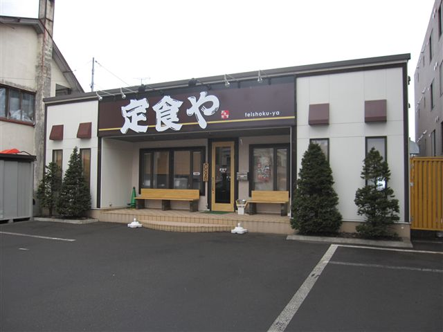teishokuya (4).jpg