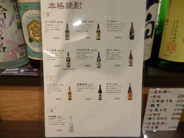 yakitorijou (4).JPG