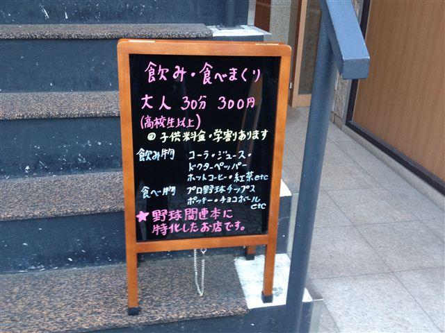 yakyuunohonnyasan (7).jpg