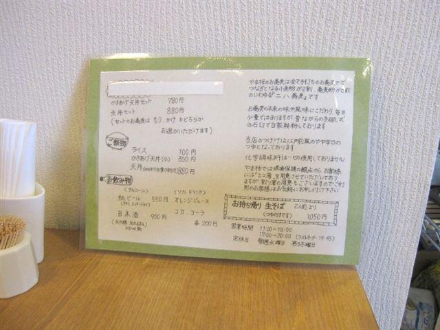 yamasakuraメニュー (1).jpg