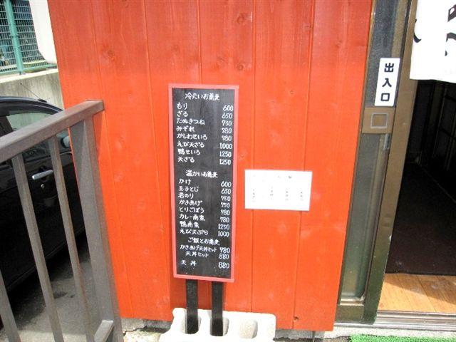 yamasakuraメニュー看板.jpg