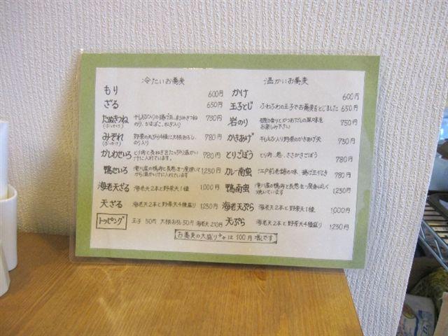 yamasakuraメニュー.jpg