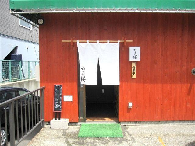 yamasakura入口.jpg