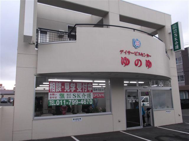 yunoyu (9).jpg