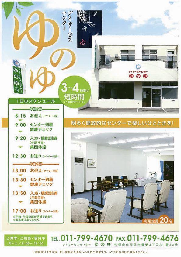 yunoyu_turasi1.jpg