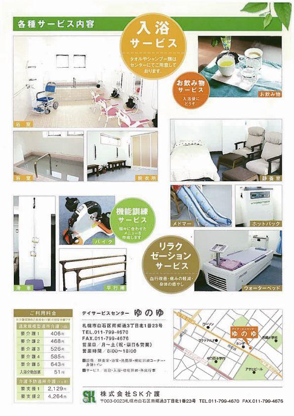 yunoyu_turasi2.jpg